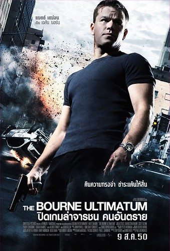 El ulltimátum de Bourne